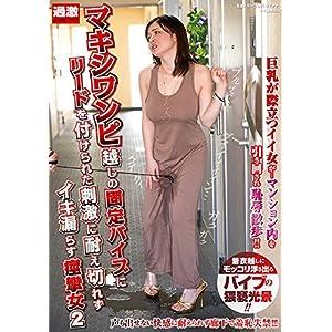マキシワンピ越しの固定バイブにリードを付けられた刺激に耐え切れずイキ漏らす痙攣女2 [DVD]