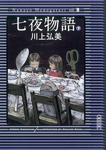 七夜物語(下) (朝日文庫)の詳細を見る