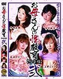 お母さんの性教育【総集編】弐 [KBKD-364] [DVD]