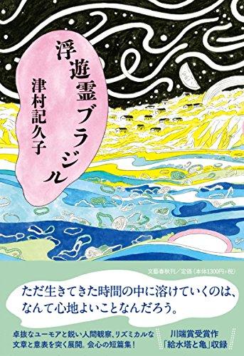 浮遊霊ブラジル / 津村 記久子