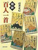 図説 百人一首 (ふくろうの本/日本の文化)