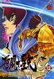 聖闘士星矢EPISODE.G 12 (チャンピオンREDコミックス)