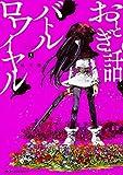 おとぎ話バトルロワイヤル3 (ジーンピクシブシリーズ)