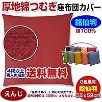メーカー直販 厚地綿つむぎ 座布団カバー 銘仙判 55×59cm 日本製 ファスナー式 業務用 (エンジ)