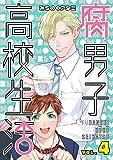 腐男子高校生活: 4 (ZERO-SUMコミックス)