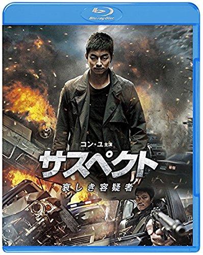 サスペクト 哀しき容疑者 [WB COLLECTION][AmazonDVDコレクション] [Blu-ray]