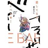 愛してるぜベイベ★★ 新装版 2 (愛蔵版コミックス)