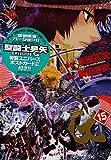 聖闘士星矢EPISODE.G 15 (チャンピオンREDコミックス)