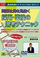 日本法令 V15 問題社員を見抜く 採用・面接選考のテクニッ