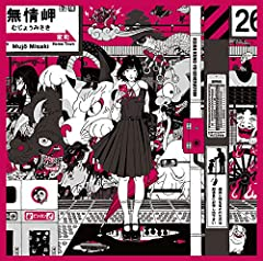 ASIAN KUNG-FU GENERATION「Dororo」のジャケット画像