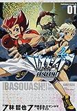 バスカッシュ! (1) (角川コミックス・エース 235-1)