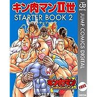キン肉マンII世 STARTER BOOK 2 (ジャンプコミックスDIGITAL)