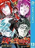 双星の陰陽師 13 (ジャンプコミックスDIGITAL)