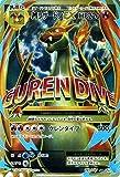 ポケモンカードゲーム MリザードンEX(SR) / ポケットモンスターカードゲーム 拡張パック 20th Anniversary(PMCP6)/シングルカード PMCP6-091