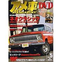 アメ車MAGAZINE (マガジン) 2008年 05月号 [雑誌]