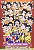 エンタの神様 ベストセレクションVol.2 [DVD]