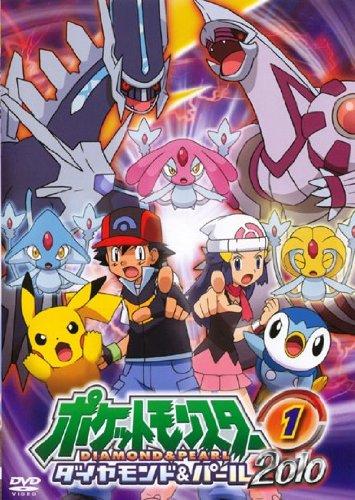 ポケットモンスター ダイヤモンド&パール2010 01 [レンタル落ち]