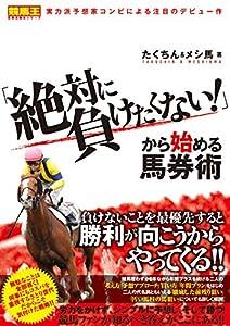たくちん&メシ馬 (著)(22)新品: ¥ 1,944ポイント:57pt (3%)22点の新品/中古品を見る:¥ 1,500より