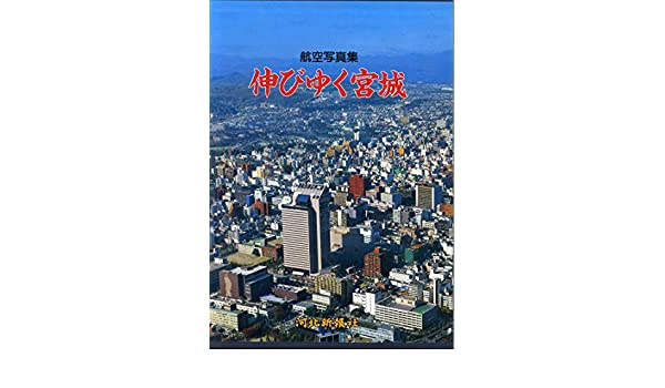 航空写真集 伸びゆく宮城 [ラン...