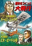 歴史をつくった大飛行: リンドバーグ、ミス・ビードル号 (大西洋横断飛行 太平洋横断飛行)