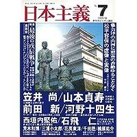季刊 日本主義 No.7 2009年秋号 特集・最後の戊辰戦争 会津の戦と流離が今日に語りかけるもの
