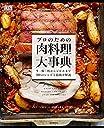 プロのための肉料理大事典: 牛 豚 鳥からジビエまで300のレシピと技術を解説