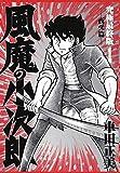風魔の小次郎 究極最終版(1)-夜叉篇- (復刻名作漫画シリーズ)