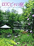 マダムロズビィの庭―ロズビィのバラ畑とイギリス職人がつくった銀河庭園 (Musashi Mook)