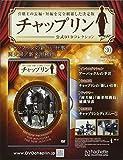 チャップリン公式DVDコレクション(30) 2017年 10/18 号 [雑誌]