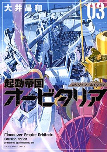 起動帝国オービタリア (3) (ヤングキングコミックス)の詳細を見る