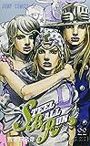 STEEL BALL RUN 22―ジョジョの奇妙な冒険part 7 ブレイク・マイ・ハートブレイク・ユア・ハート (ジャンプコミックス)