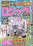 ロジックパラダイスミニ(17) 2020年 04 月号 [雑誌]: ロジックパラダイス 別冊