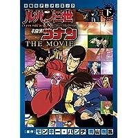 ルパン三世vs名探偵コナン THE MOVIE 下巻 (少年サンデーコミックススペシャル)