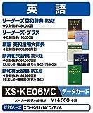 カシオ 電子辞書 追加コンテンツ microSDカード版 新英和 新和英大辞典 リーダーズ英和辞典 リーダーズ・プラス新編 英和活用大辞典 XS-KE06MC