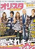 オリ☆スタ 2009年 11/2号 (オリ☆スタ)