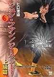 ヒロ渡邉 ジュンファン/ジークンドー 上級編 [DVD]