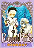 Royal kid's (1) (Patsy comics EX)
