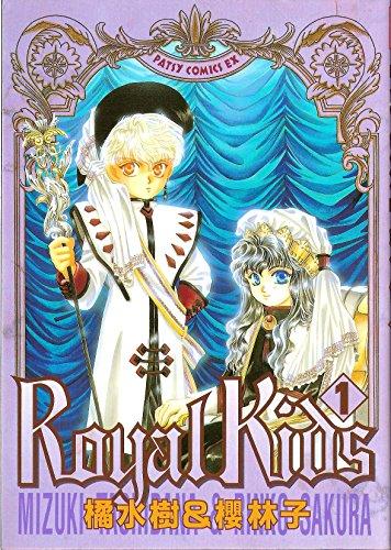 Royal kid's (1) (Patsy comics EX)の詳細を見る