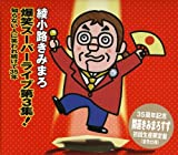 綾小路きみまろ 爆笑スーパーライブ第3集!~知らない人に笑われ続けて35年(初回生産限定盤)