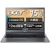 Acer ノートパソコン Chromebook クロームブック 15.6型フルHD液晶 CB715 スティールグレイ グ…
