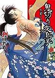鬼切り夜鳥子2 京都ミステリーツアー (ファミ通文庫)