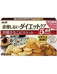 アサヒグループ食品 リセットボディ 黒糖きなこビスケット 22Gx4袋
