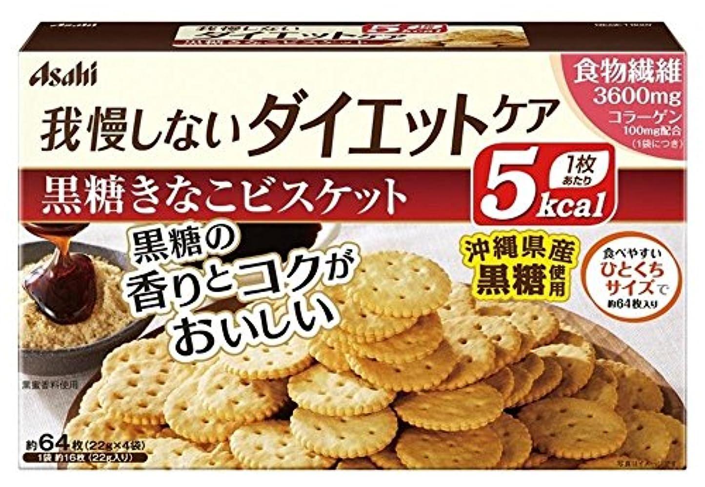 特別な移行する食物アサヒグループ食品 リセットボディ 黒糖きなこビスケット 22Gx4袋