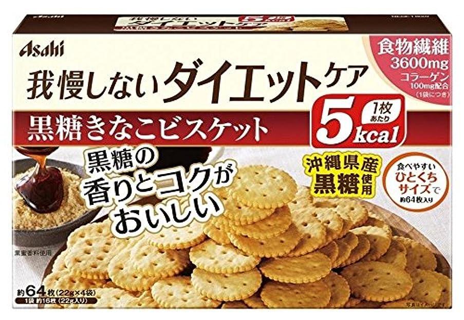 認可薬用適度にアサヒグループ食品 リセットボディ 黒糖きなこビスケット 22Gx4袋