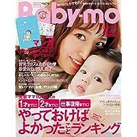 Baby-mo(ベビモ) 2018年  01 月 冬春号