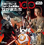 STAR WARS スター・ウォーズ フォースの覚醒のなかまたち100 (ディズニーブックス) (ディズニー幼児絵本(雑誌))