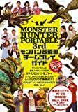 MONSTER HUNTER PORTABLE 3rd モンハン芸能部 チームプレイガイド (1週間MOOK)