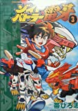 ゾイドバトラー雷牙 3 (てんとう虫コミックススペシャル)