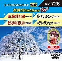 テイチクDVDカラオケ 音多Station W 726 [DVD]