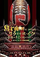 Kra LIVE 2016 【ケラスマス・イヴ~今夜はキミと過ごしたい~】@2016.12.24浅草公会堂 [DVD](在庫あり。)